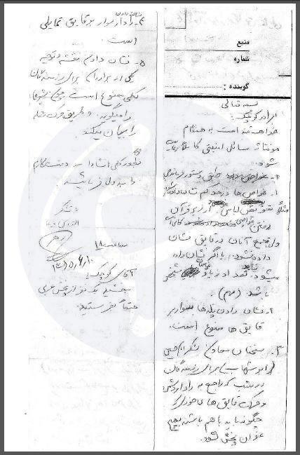 دستخط منتشر نشده از شهید رهبر + عکس