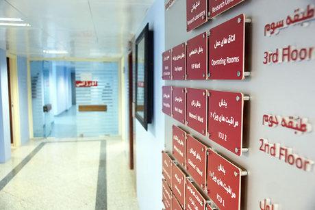 بخش کودکان معلول بیمارستان نورافشار در حال گسترش است، نه تعطیل