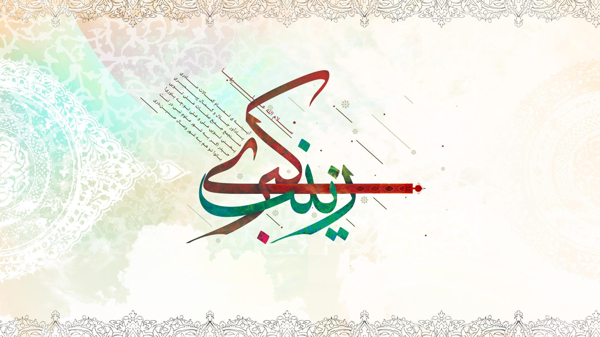 عکسنوشتههای زیبا به مناسبت میلاد حضرت زینب(س)