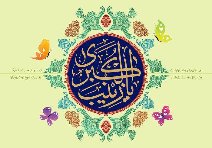 زیباترین والپیپرها ویژه ولادت حضرت زینب(س)