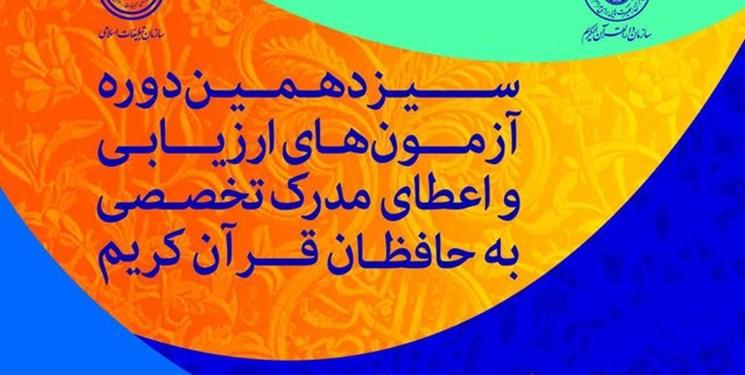 اعلام نتایج آزمون طرح ارزیابی حافظان قرآن/ مهلت ارسال مدارک برای مرحله چهارم تا فردا