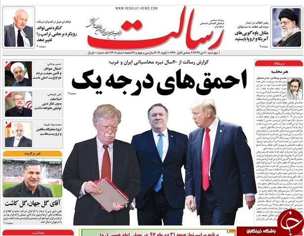 صفحه نخست روزنامههای ۲۰ دی؛