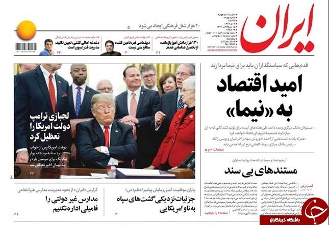 صفحه نخست روزنامههای ۲ دی ماه؛