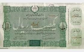 چرا ایرانیان به دولت ملی خود قرض ندادند؟