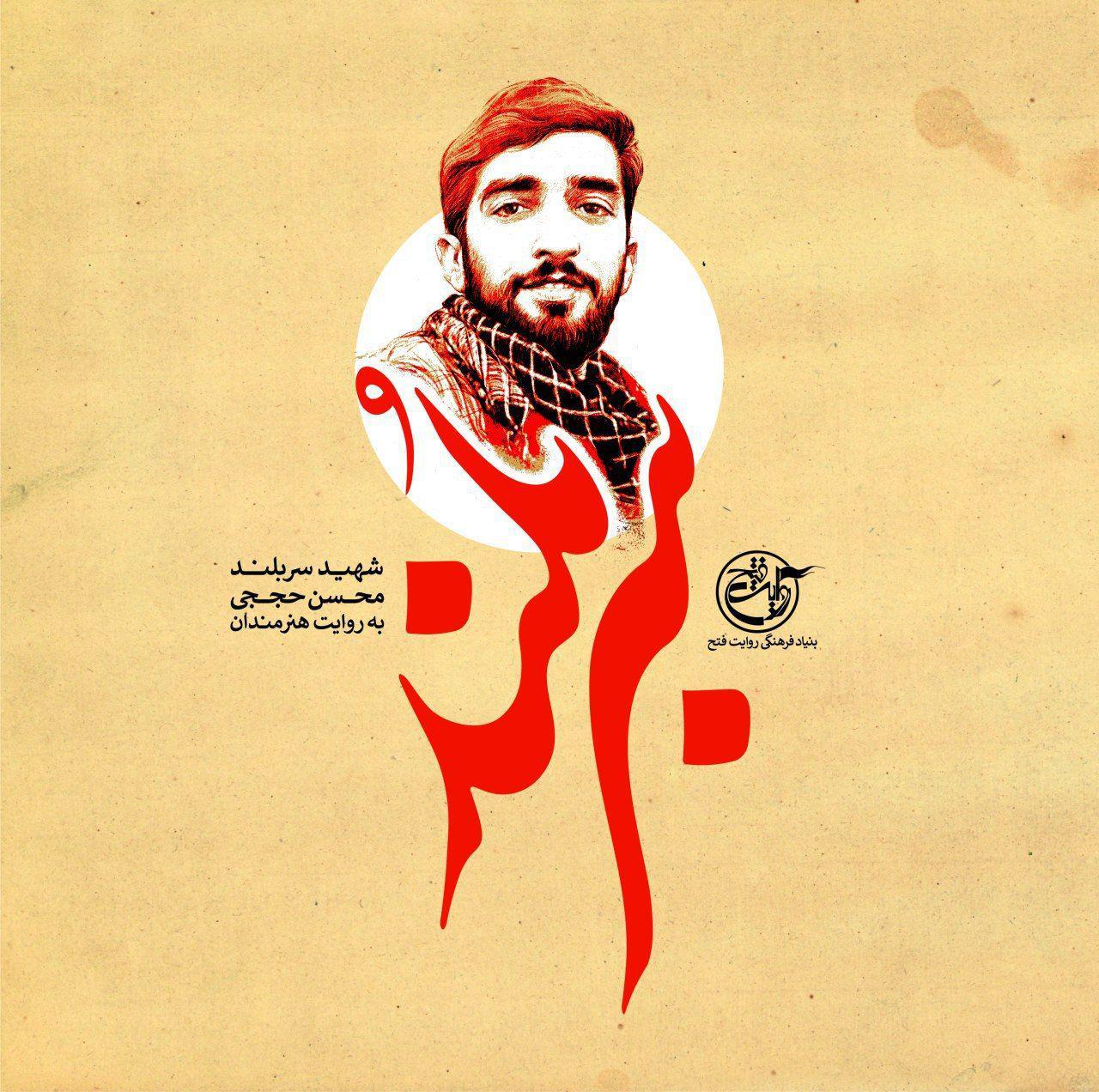 تجلیل از خانواده شهید محسن حججی در جشنواره هنر مقاومت