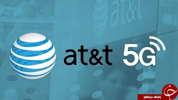 5G تحولی شگرف در دنیای ارتباطات