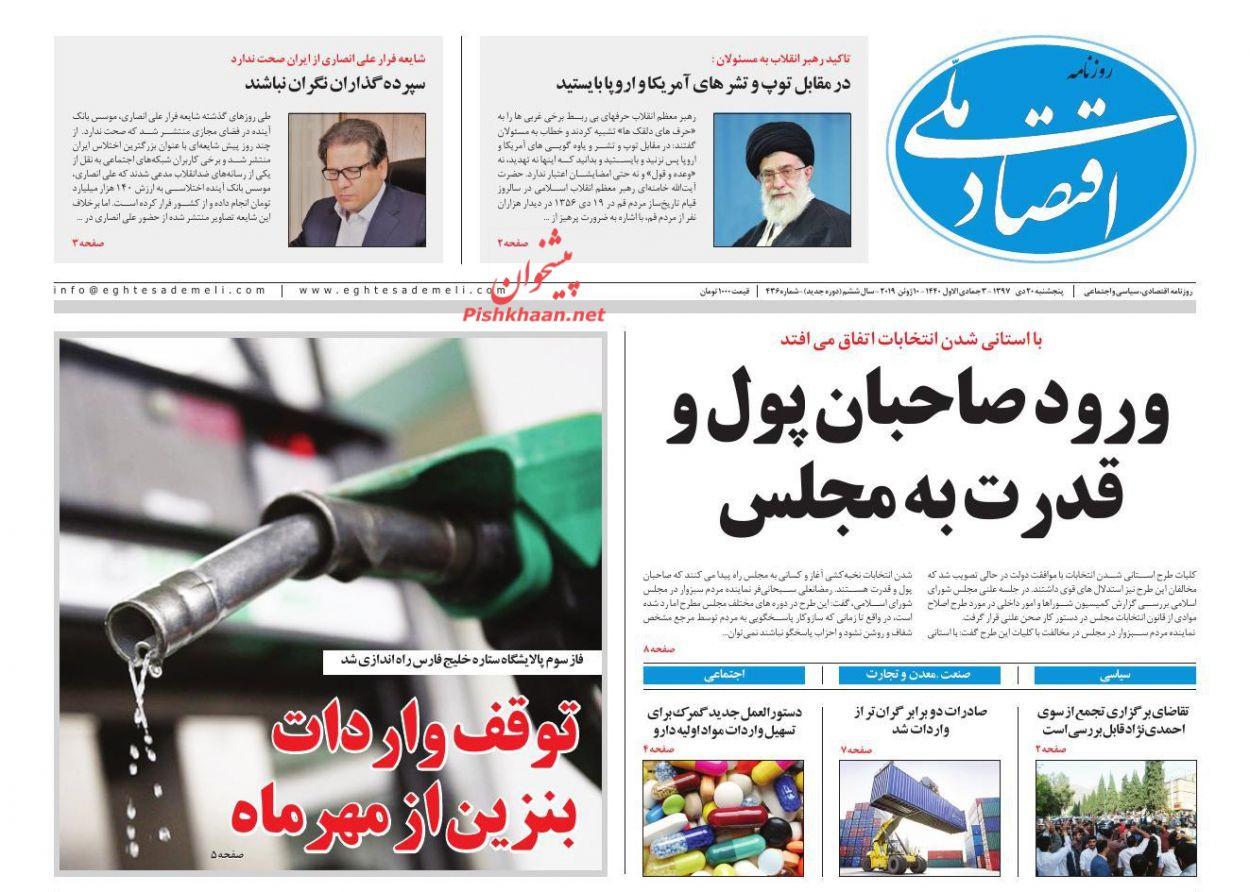 صفحه نخست روزنامههای اقتصادی ۲۰ دی ماه