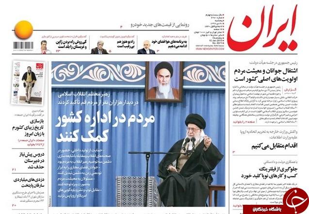 کاسهای که زیر نیم کاسه بود! / شهر تهران را چگونه باید اداره کرد؟ / قم، سرچشمه و پشتوانه معنوی انقلاب / تاوان شفافیت را بپردازیم