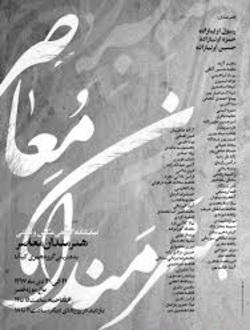 افتتاح نمایشگاه گروهی «هنرمندان معاصر» در باغ موزه قصر