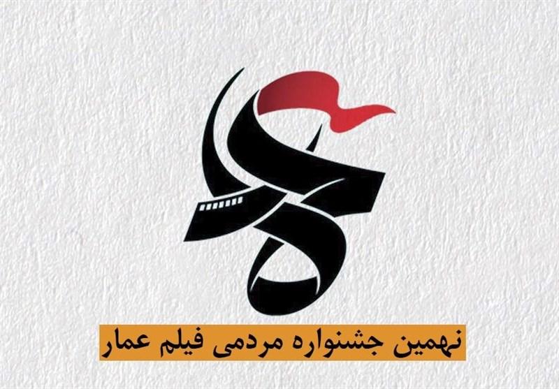 اعلام نامزدهای کسب جایزه بخش مستند و داستانی نهمین جشنواره عمار