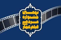 آغاز آیین اختتامیه نهمین دوره جشنواره فیلم «عمار»