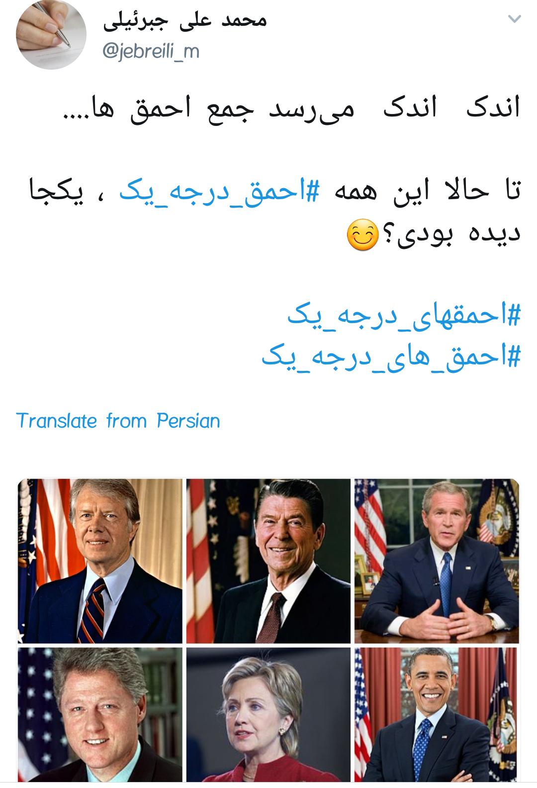 #احمق_های_درجه_یک | واکنش کاربران فضای مجازی به سخنان اخیر رهبر انقلاب