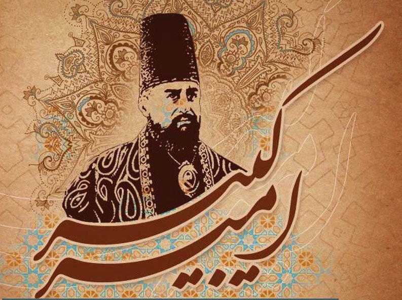 هدیه امام حسین(ع) به میرزا تقی خان امیرکبیر