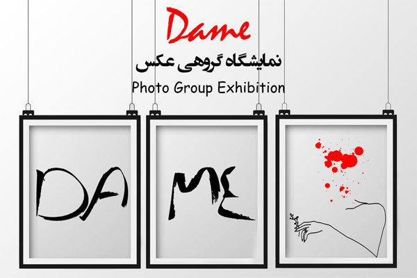 نمایشگاه گروهی عکس «دم» برپا می شود