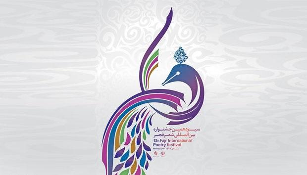 گردهمایی بانوان شاعر به مناسبت ولادت حضرت زینب (س)