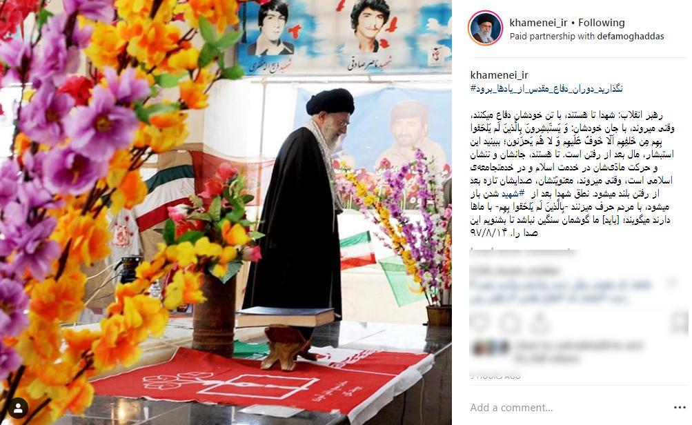 پست جدید اینستاگرام رهبر انقلاب: #نگذارید_دوران_دفاع_مقدس_از_یادها_برود 