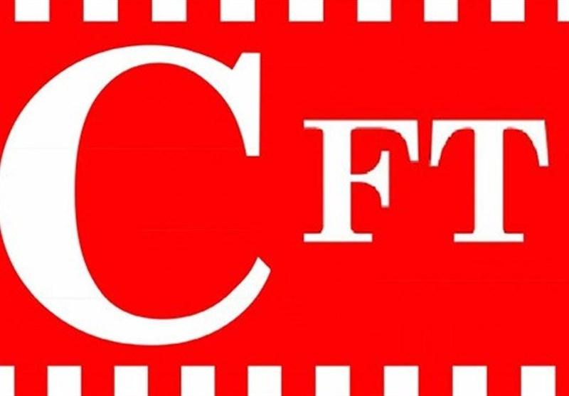 عدم پیوستن به کنوانسیون CFT چه مزایایی برای ایران دارد؟