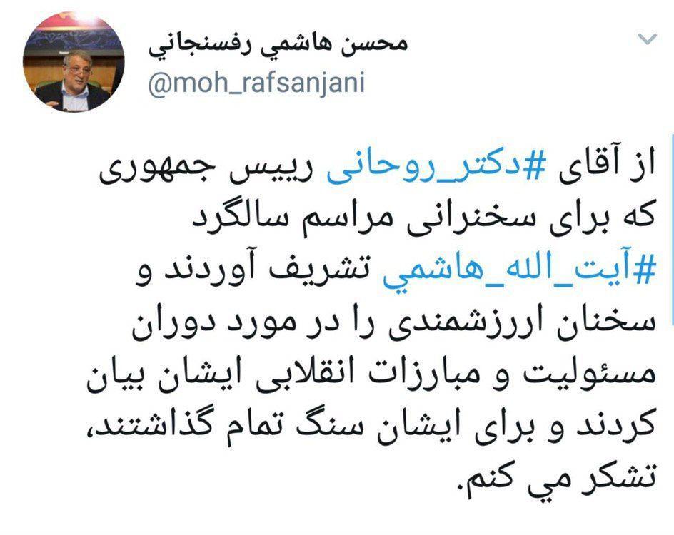 تشکر محسن هاشمی از سنگ تمام روحانی
