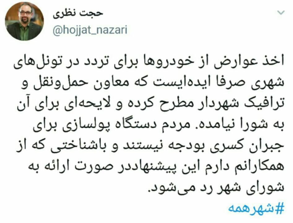 واکنش اعضای شورای شهر به پولی شدن تردد از تونل های شهر تهران