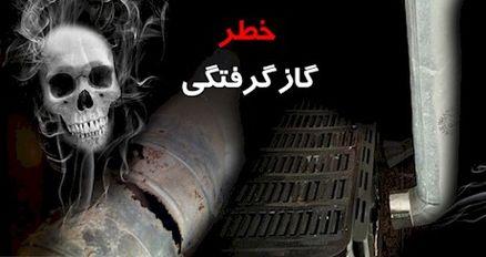 گاز گرفتگی د. بستان آباد آذربایجان شرقی/ حادثه ۲ فوتی داشت