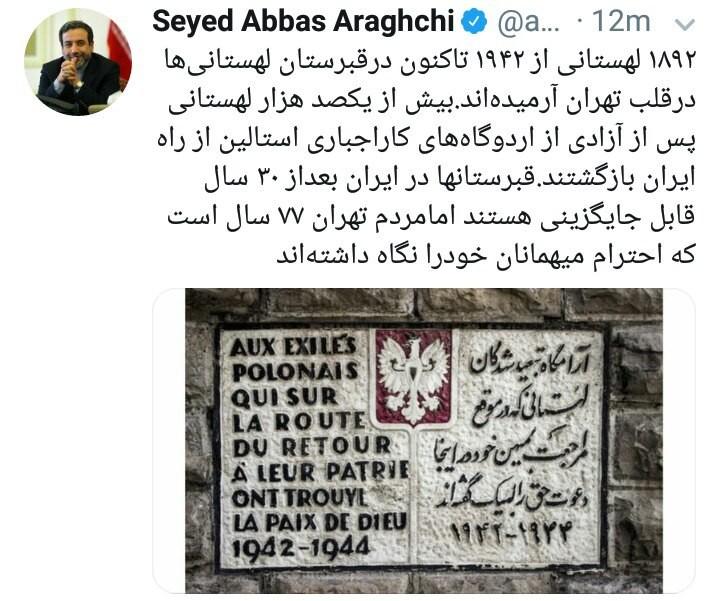 کنایه عراقچی به میزبانی لهستان برای نشست ضد ایرانی