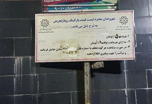 پیمانکار پارکینگ امامزاده صالح در آستانه خط پایان/دادستان به تعرفه های غیرقانونی پارکینگ ورود کرد