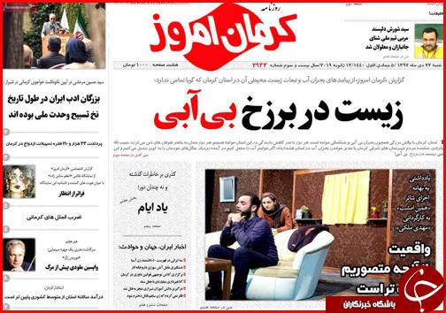 عزم ملی برای توسعه کرمانشاه/بذر پاشی مافیا برای جهش دوباره نرخ ارز