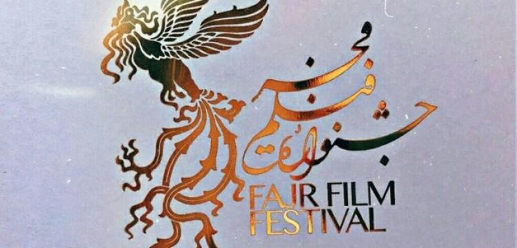 مهلت ارسال فیلم به جشنواره فجر تمدید شد