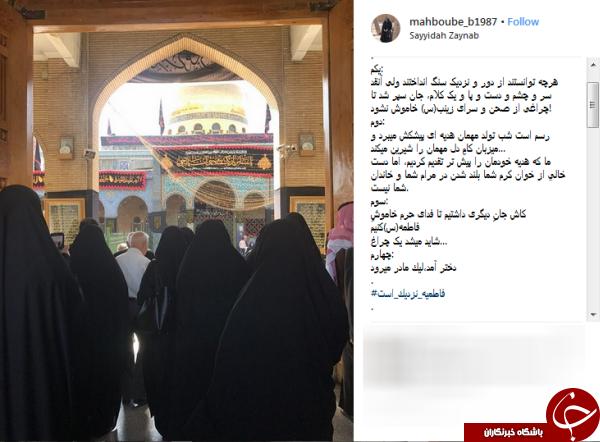 هدیه ارزشمند همسر مدافع حرم به حضرت زینب(س) در سالروز ولادت ایشان+عکس
