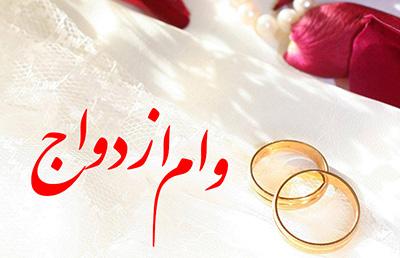 وام ۶۰ میلیونی ازدواج شامل چه کسانی میشود؟