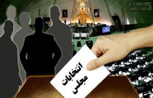 معایب و مزایای استانی شدن انتخابات مجلس