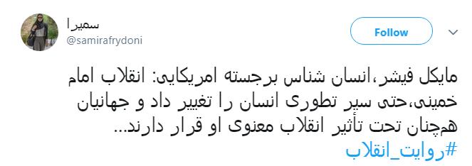 #روایت_انقلاب|
