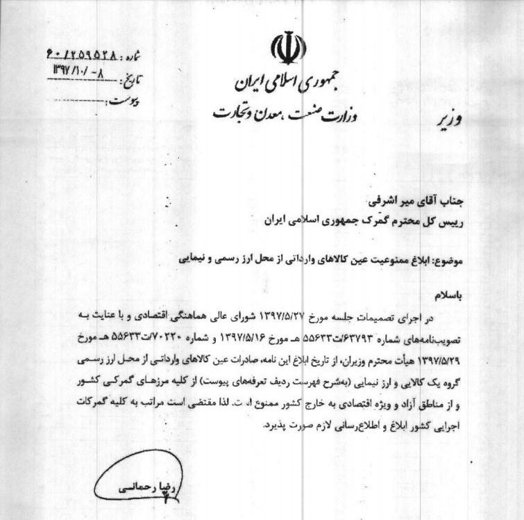 صادرات عین کالای وارداتی با ارز رسمی و نیمایی ممنوع شد + اسناد