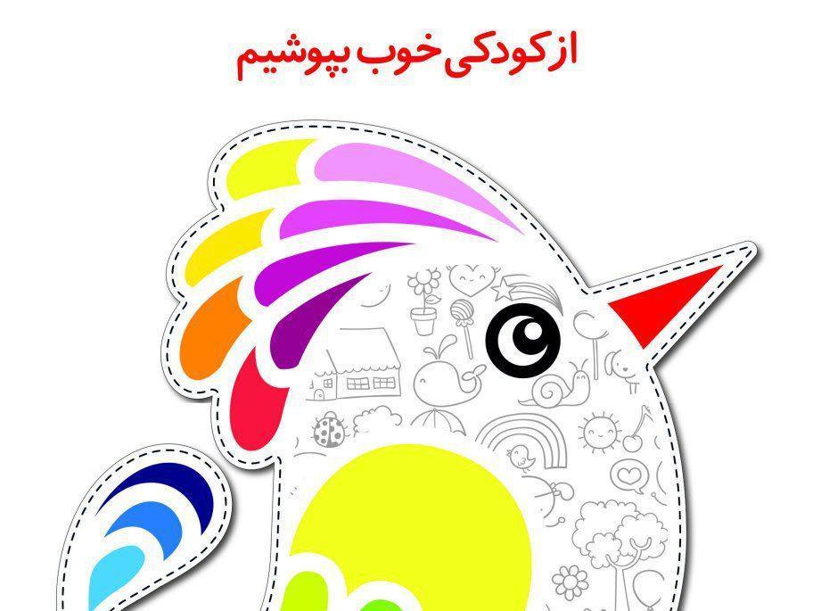 آغاز آیین اختتامیه دومین جشنواره ملی طراحی پارچه و لباس کودک و نوجوان