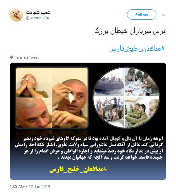#مدافعان_خلیج_فارس اشک ملوانان متجاوز آمریکایی را درآوردند+تصاویر////حماقت و حقارت از شما، جسارت و رشادت از سپاه