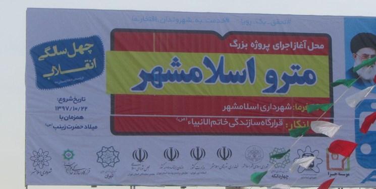 متروی اسلامشهر به متروی تهران وصل میشود