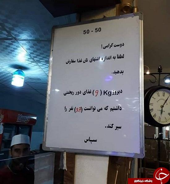 کار جالب رستوردار افغانی در جلوگیری از اسراف +عکس