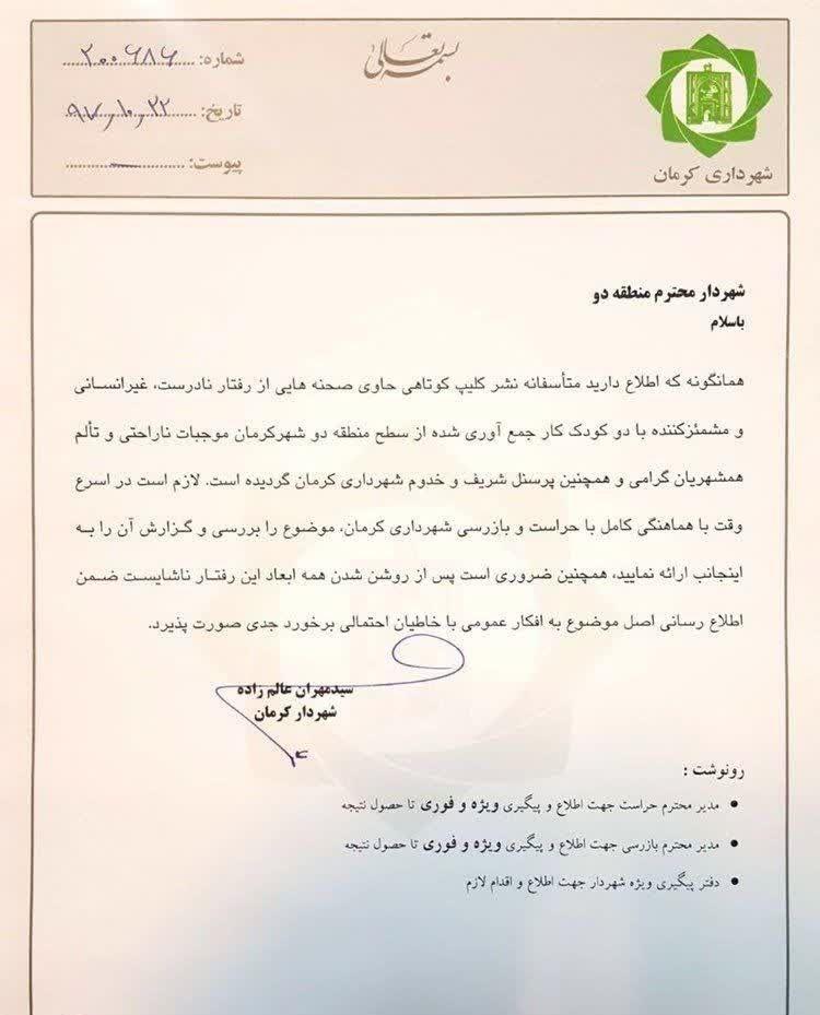 دستور فوری شهردار کرمان برای بررسی ابعاد رفتار ناشایست با کودکان کار+ عکس