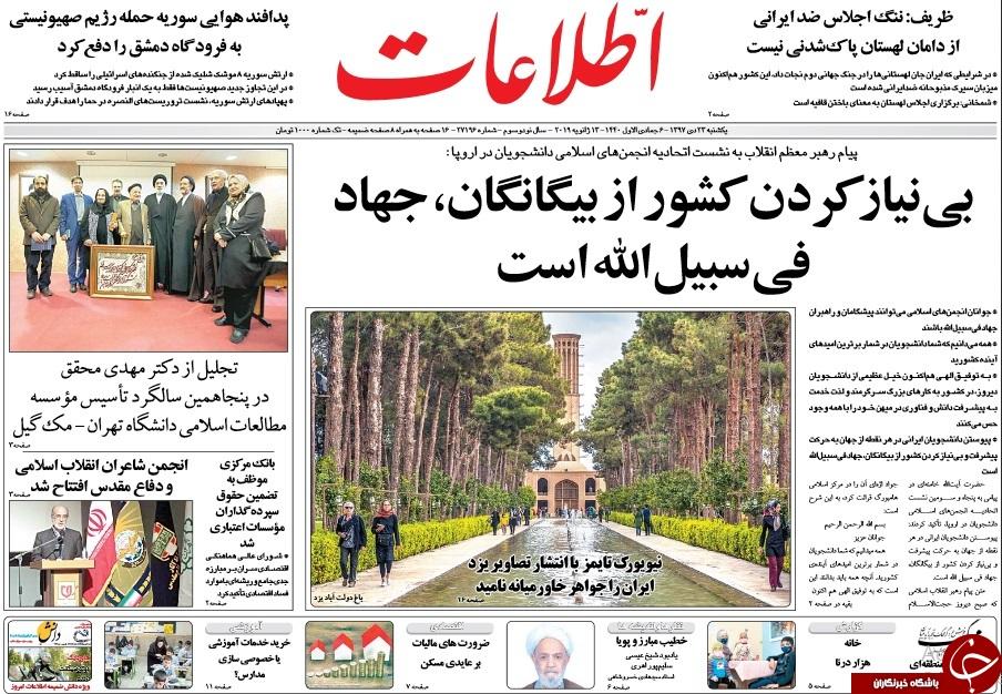 صفحه نخست روزنامههای ۲۲ دی؛