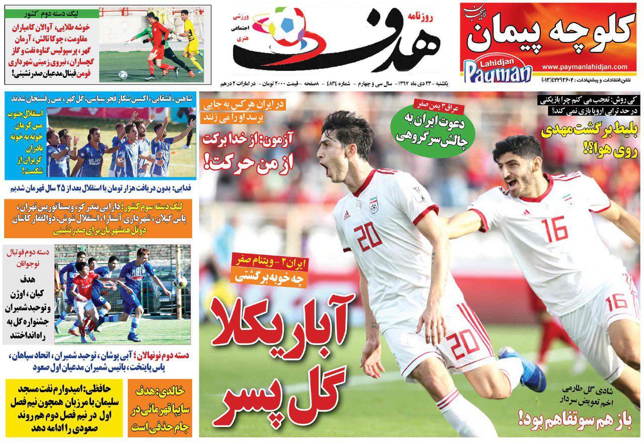 روزنامههای ورزشی ۲۳ دی