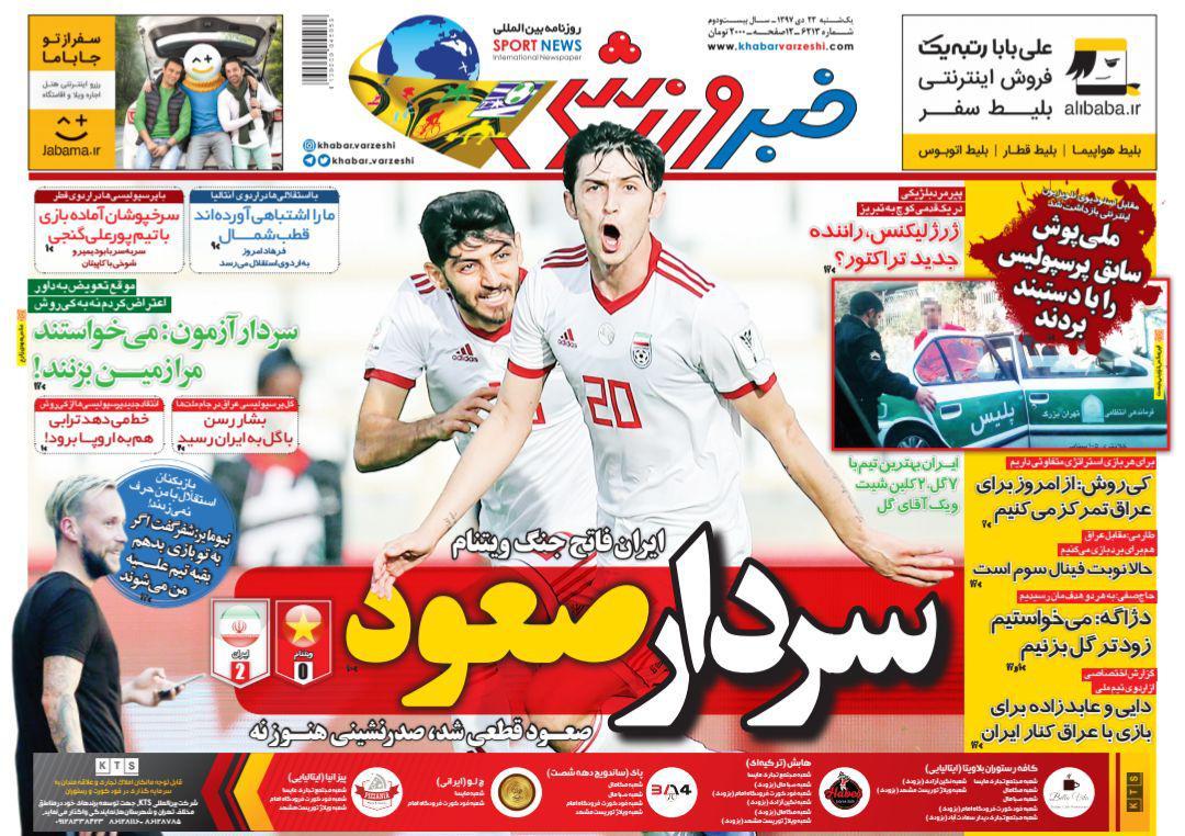 روزنامه خبر ورزشی - ۲۳ دی