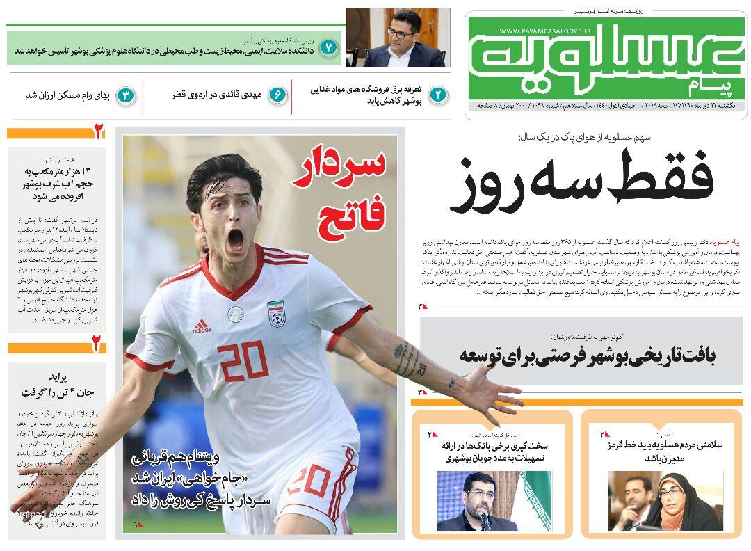 صفحه نخست روزنامههای بوشهر