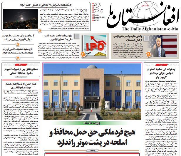 تصاویر صفحه اول روزنامه های افغانستان/ 23 جدی