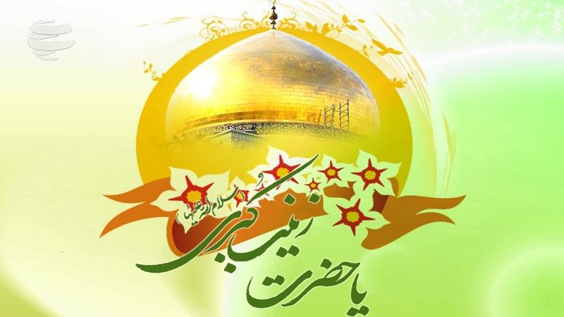 جشن ولادت حضرت زینب(س)، میزبان 70 تن از فرزندان شهدا + فیلم
