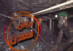 ریزش سنگ در معدن یک کشته بر جای گذاشت