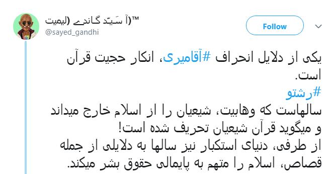 واکنش کاربران به خلع لباس شدن سید حسن آقامیری