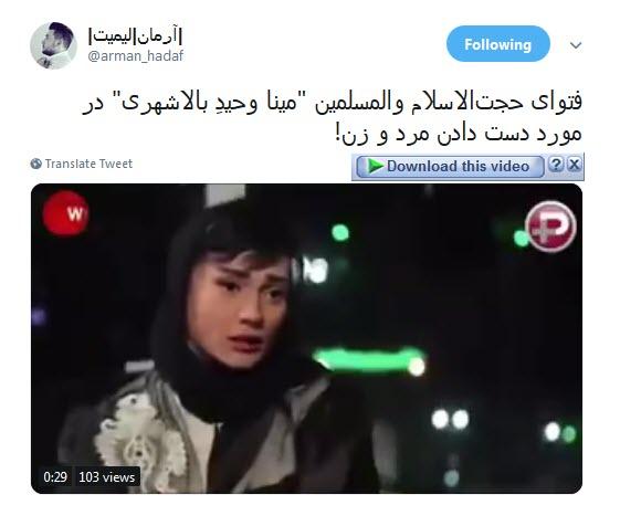 فتوای جدید بازیگر بانوی عمارت درباره دست دادن زن و مرد! +واکنش کاربران