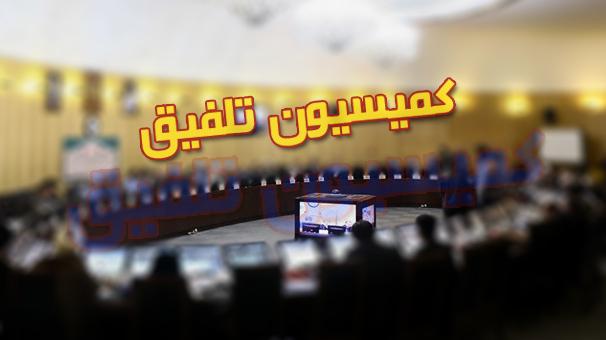 کلیات بودجه ۹۸ در کمیسیون تلفیق با ۲۲ رای موافق تصویب شد