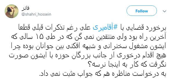 #آقامیری | واکنش کاربران به خلع لباس شدن سیدحسن آقامیری