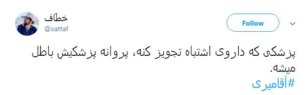 #آقامیری   واکنش کاربران به خلع لباس شدن سیدحسن آقامیری